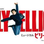 Kairu Billy jump